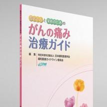gannoitami_cover_3D